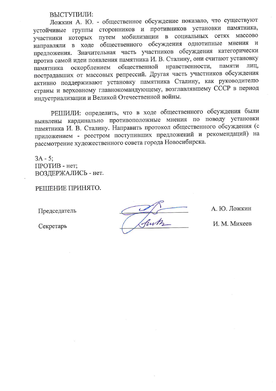 20181030-Мэрия Новосибирска-Протокол общественного обсуждения (памятник Сталину)-с3