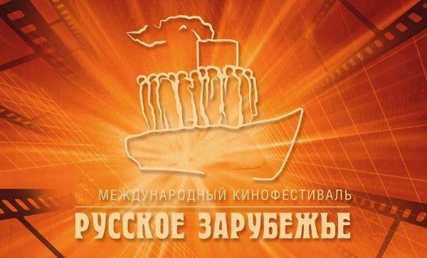 20181107-Кинофорум «Русское зарубежье» представит фильмы о выдающихся соотечественниках