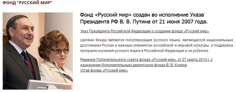 Фонд «Русский мир» создан во исполнение Указа Президента РФ В. В. Путина от 21 июня 2007 года
