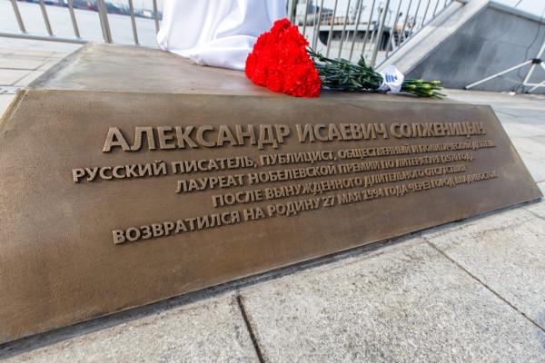 20150905-Памятник Александру Солженицыну открыли во Владивостоке-pic3