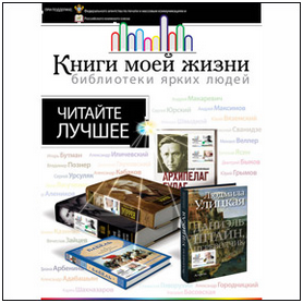V-logo-chitaem-vmeste_ru-Книги моей жизни