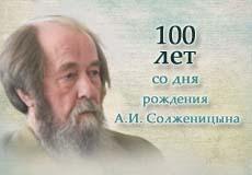 20181109_15-03-В РГБМ отмечают столетие Александра Солженицына