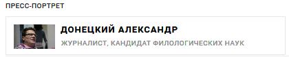 Донецкий Александр-Пресс-портрет