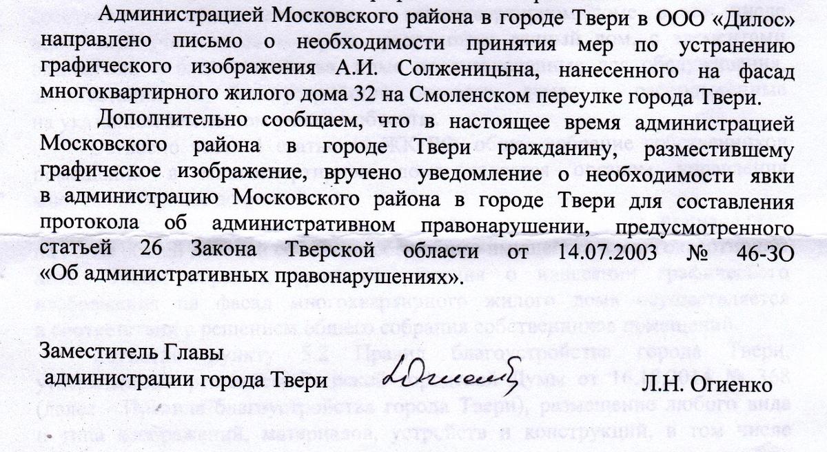 20181109_15-35-Огромный портрет Солженицына сотрут со стены дома в Твери, а художника оштрафуют-pic2