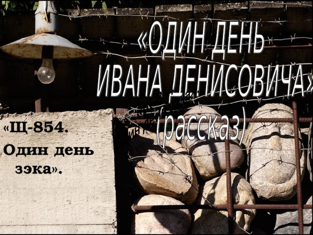 280-Александр Солженицын- штрихи к портрету-pic4