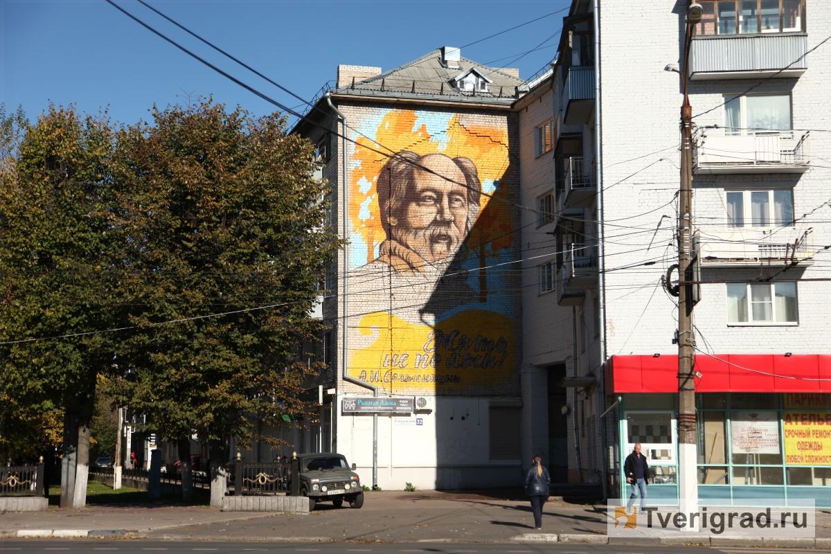 20181113_09-07-Портрет Солженицына в Твери закрасят, но только если этого потребуют жильцы «дома с граффити»-pic1