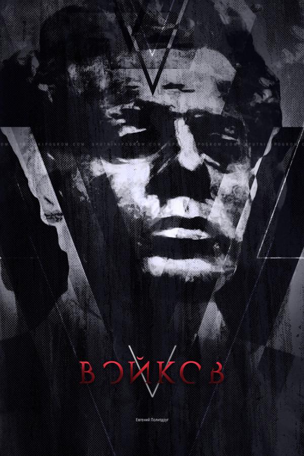 V-20151117-01-Войков