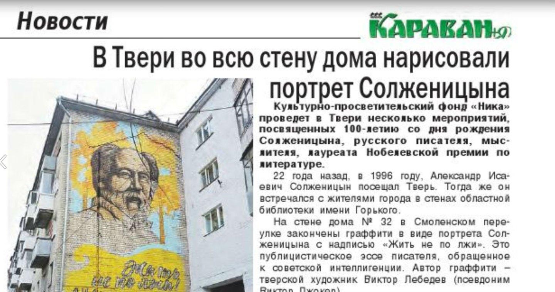 20181114_06-59-Спорная фигура. Солженицын и власть