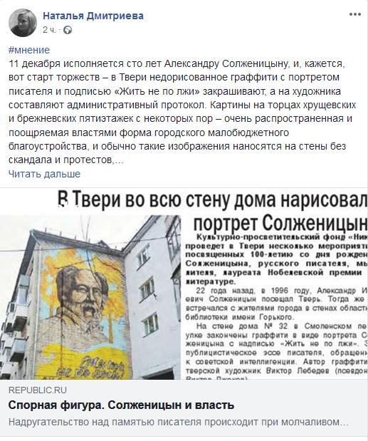 20181114-Спорная фигура. Солженицын и власть~Наталья Дмитриевна