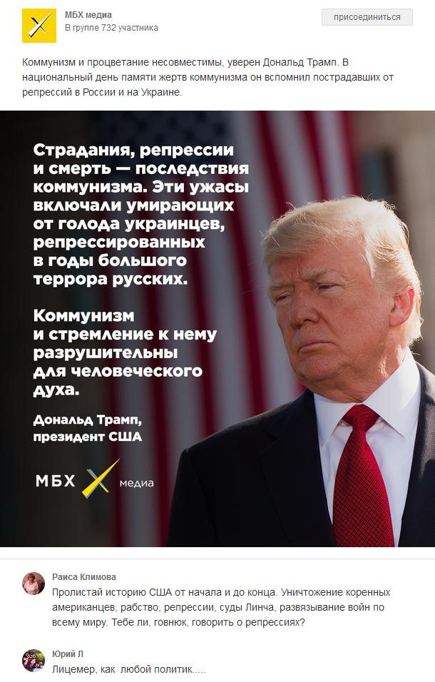 20181108_23-59-Коммунизм и процветание несовместимы, уверен Дональд Трамп
