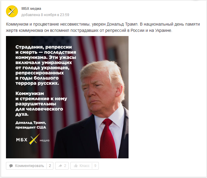 20181108_23-59-Коммунизм и процветание несовместимы, уверен Дональд Трамп-v2