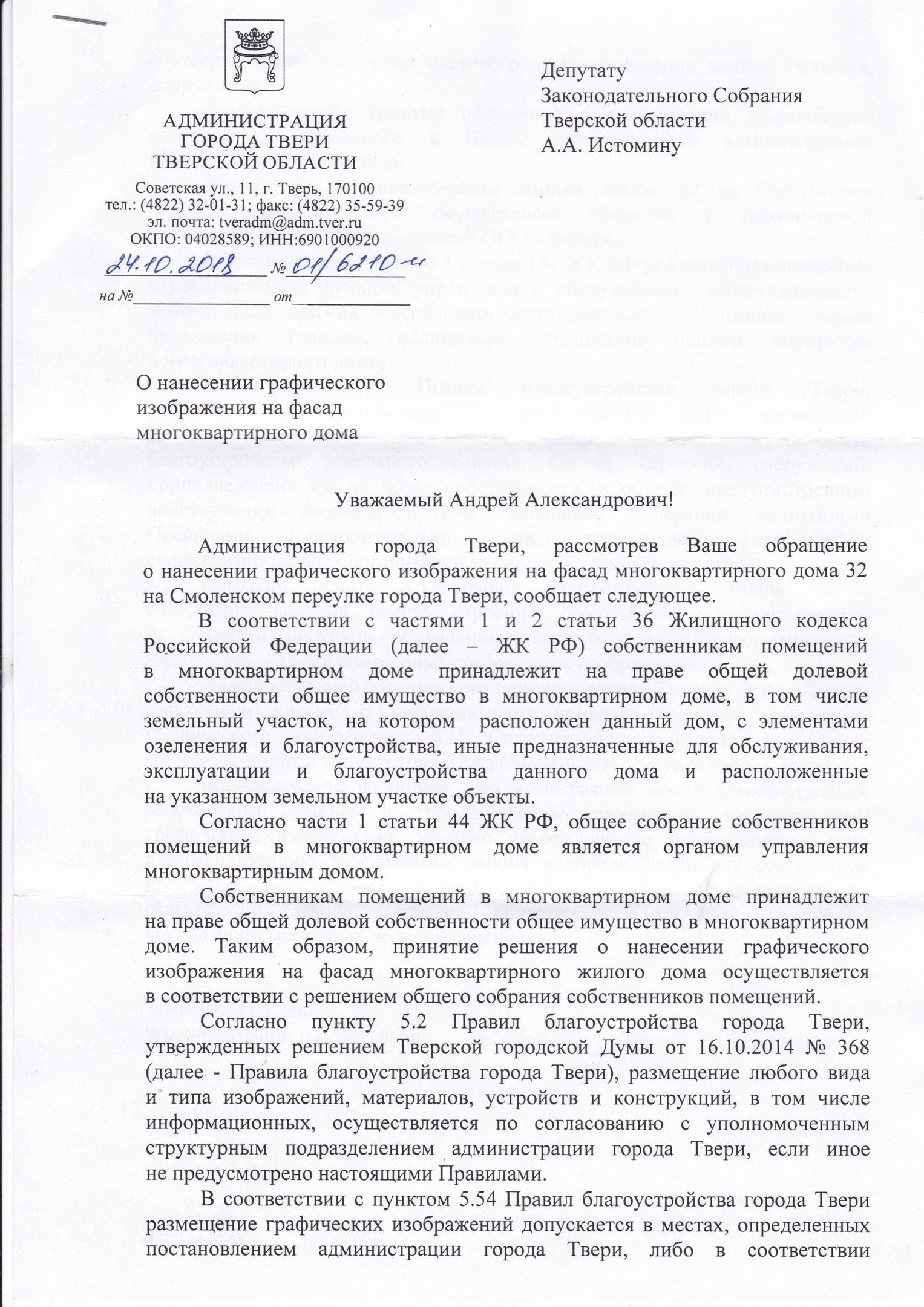 20181109-Солженицын на стене дома в Твери продержался недолго-pic2