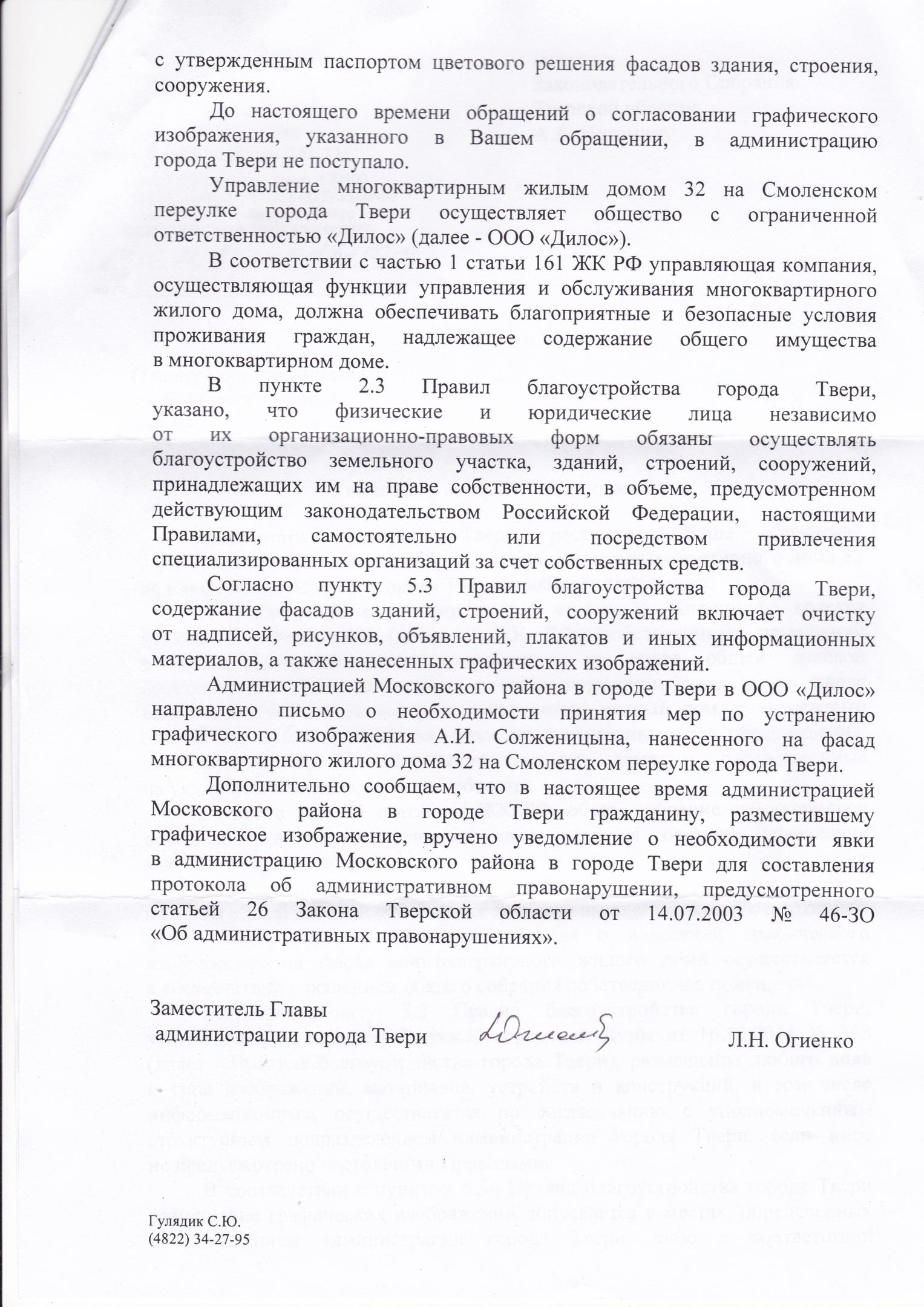20181109-Солженицын на стене дома в Твери продержался недолго-pic3