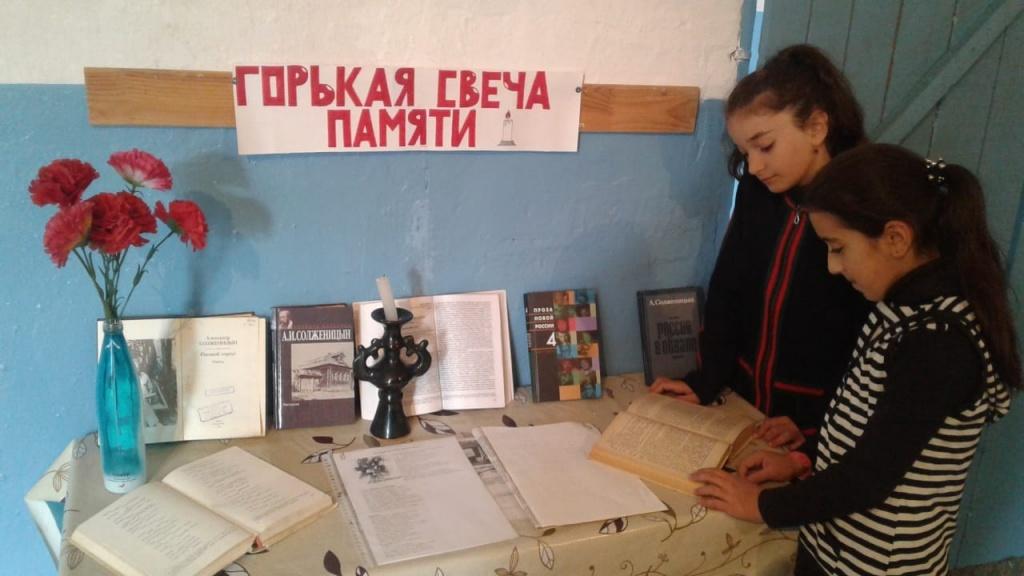 20181114-В Ашагастальской сельской библиотеке состоялся литературный час, приуроченный к 100-летию со дня рождения Александра Солженицына-pic1