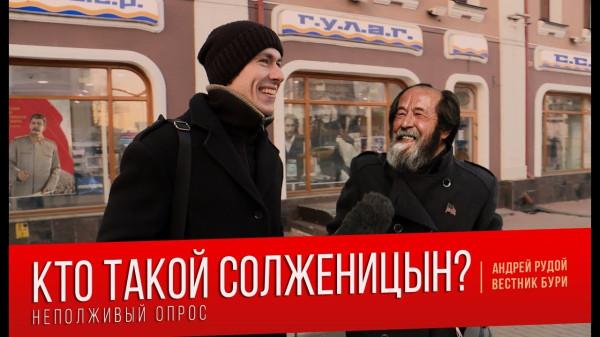 20181113-Кто такой Александр Солженицын Неполживый опрос