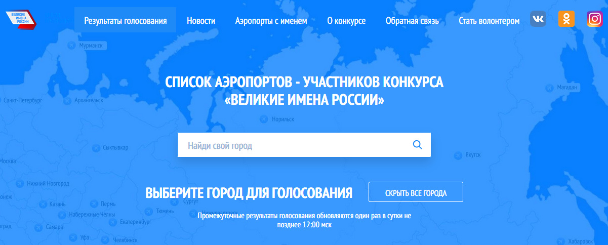 Список аэропортов - участников конкурса «Великие имена России»