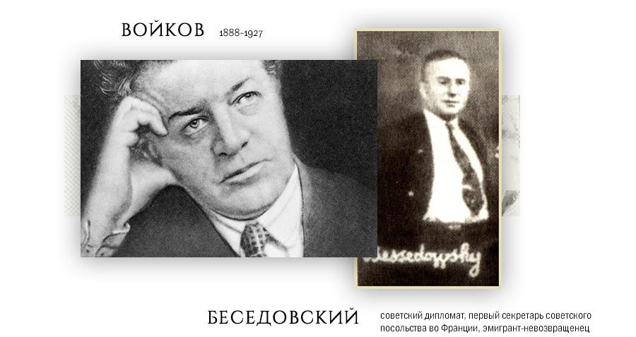 V-20151117-05-Войков-Беседовский