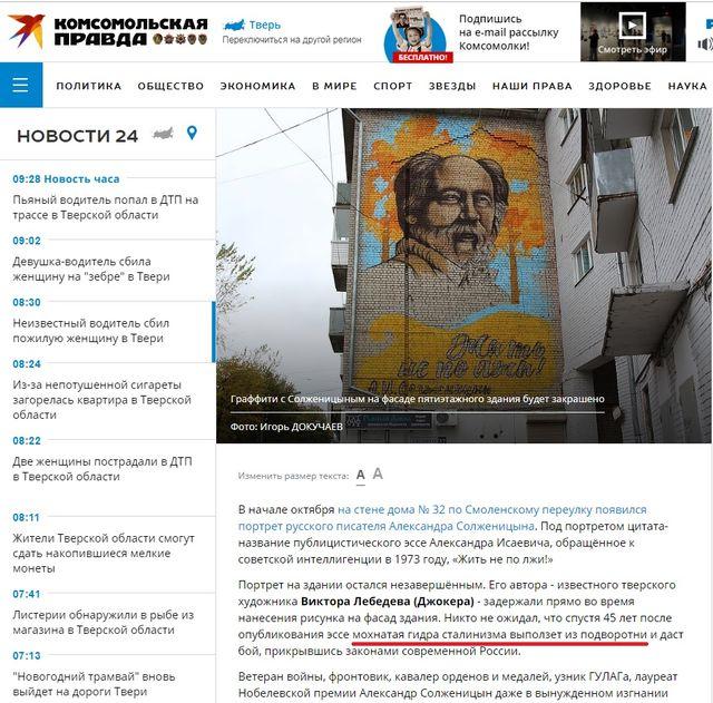 20181115_13-03-К вопросу о «мохнатой гидре сталинизма»-pic2