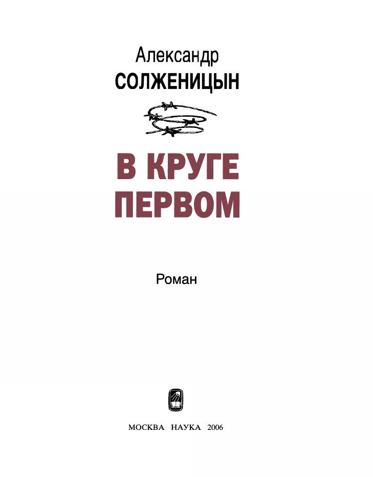 Солженицын-В круге первом (2006)-с003