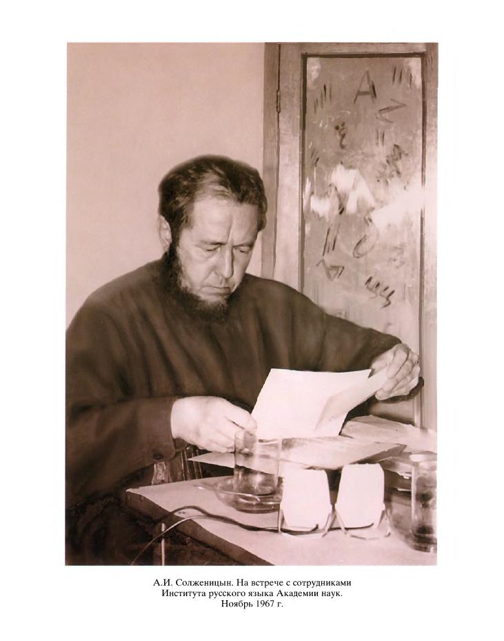 Солженицын-В круге первом (2006)-с001