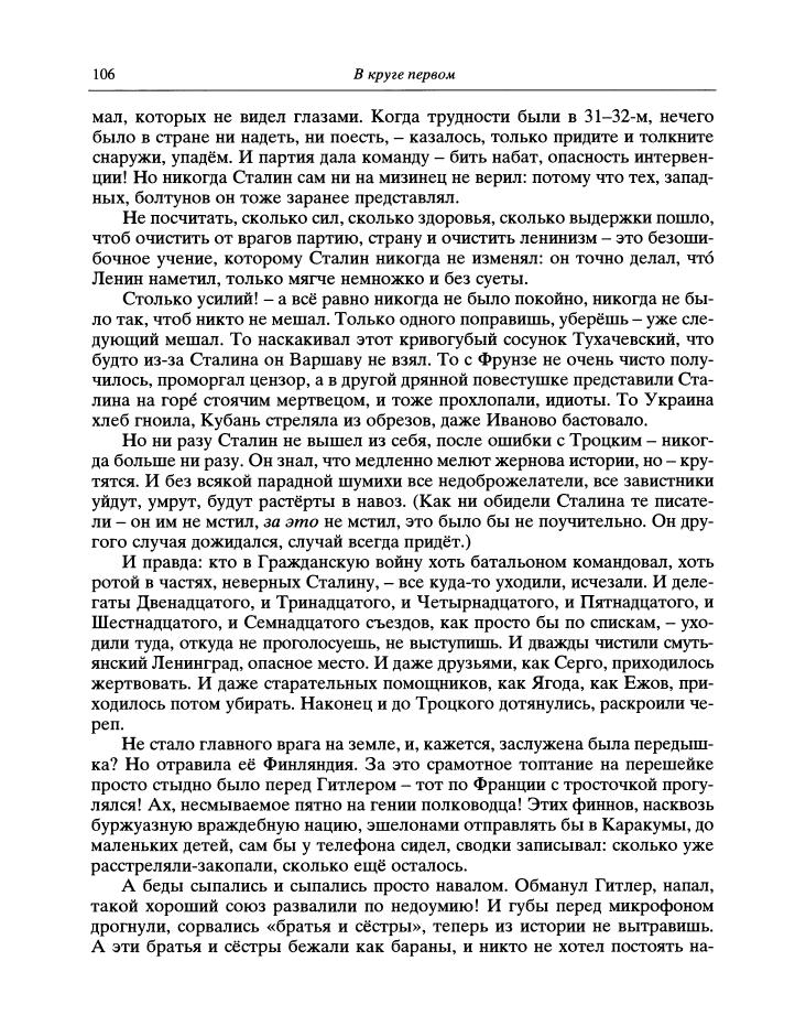 Солженицын-В круге первом (2006)-с106