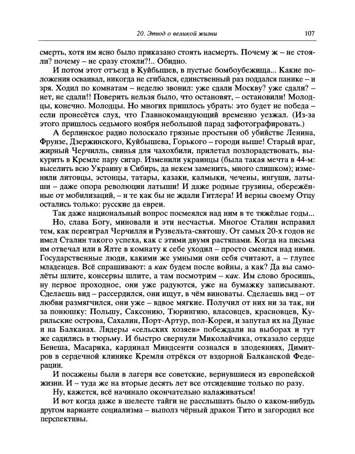 Солженицын-В круге первом (2006)-с107