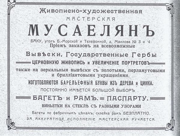 Image result for В феврале 1894 года между армянской группой А. Манташяна
