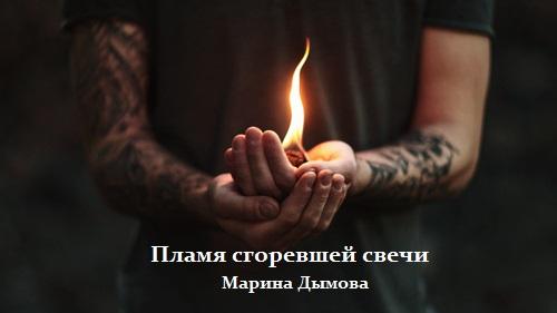Пламя.jpg