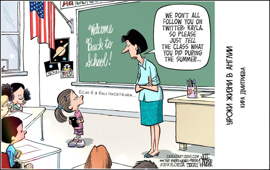 Смешные картинки про уроки английского языка, днем