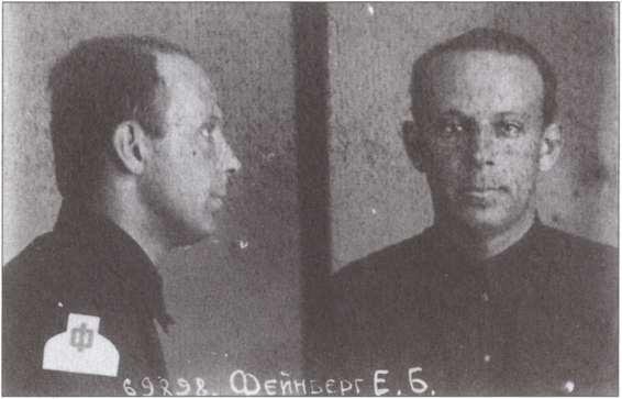 Е. Б. Фейнберг. Последняя фотография [50].