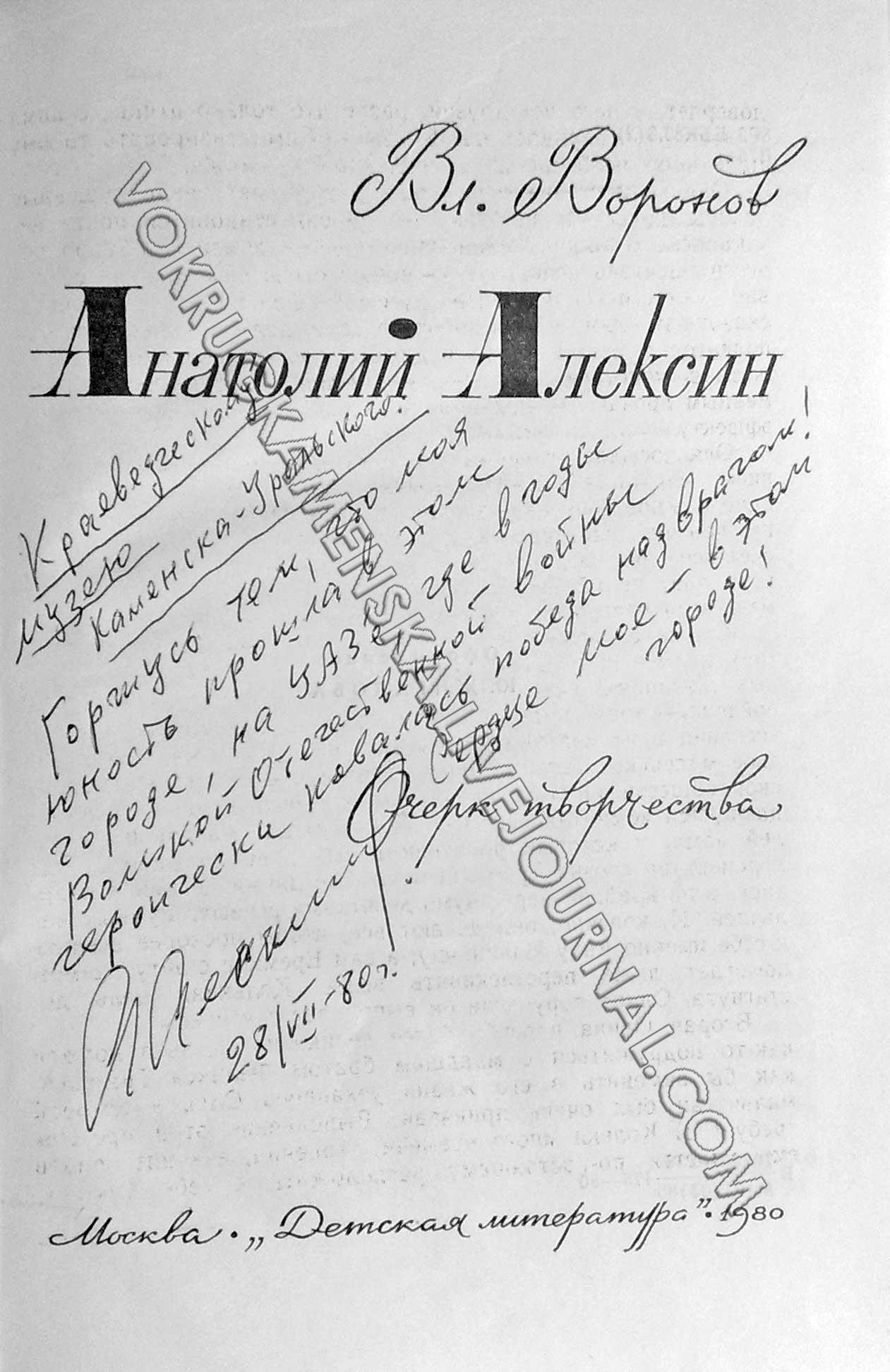 Автограф Алексина.