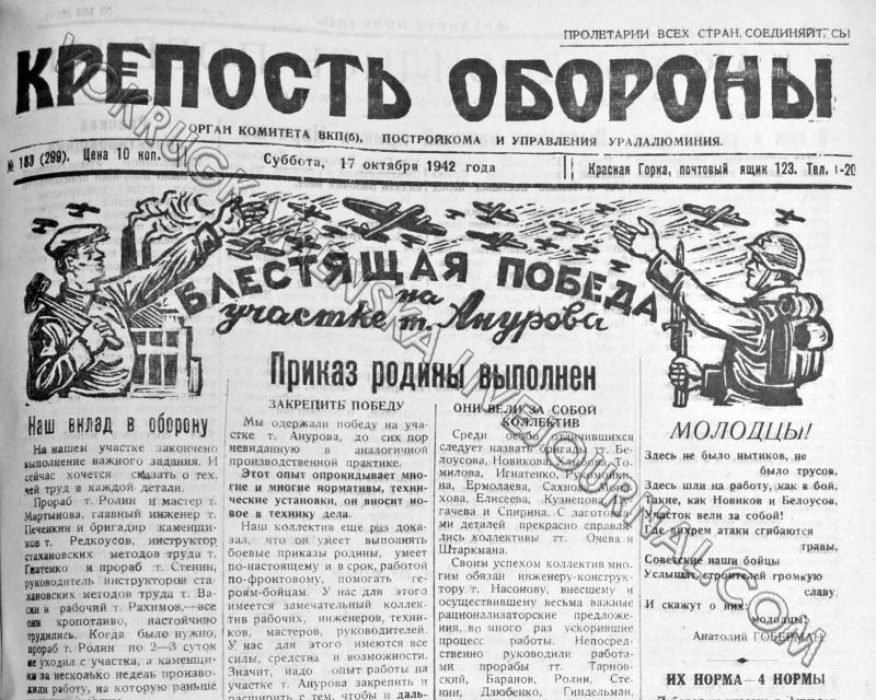 Газета «Крепость обороны» от 17.10.1942 со стихотворением А. Гобермана «Молодцы!»