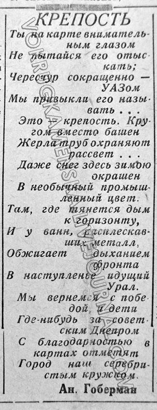 Стихотворение «Крепость» напечатано в газете «Крепость обороны» 10.06.1943.