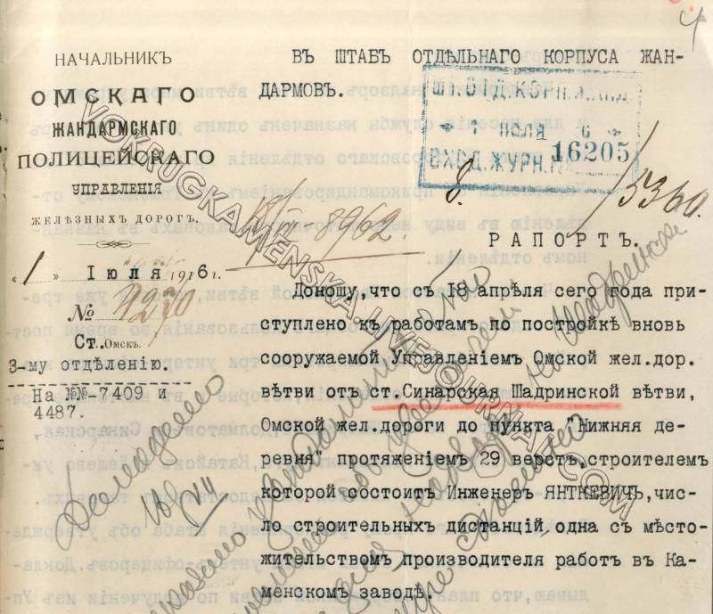 Рапорт Омского жандармского полицейского управления железных дорог о начале работ по постройке ветви Синарская – Нижняя.