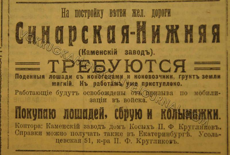 Объявление в газете «Зауральский край» от 27 апреля 1916 года.