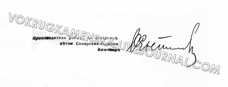 Автограф Ф. Н. Енткевича.