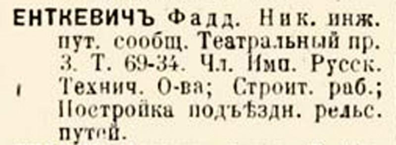 Ф. Н. Енткевич в книге «Вся Москва. Адресная и справочная книга на 1917 г.», с. 173.