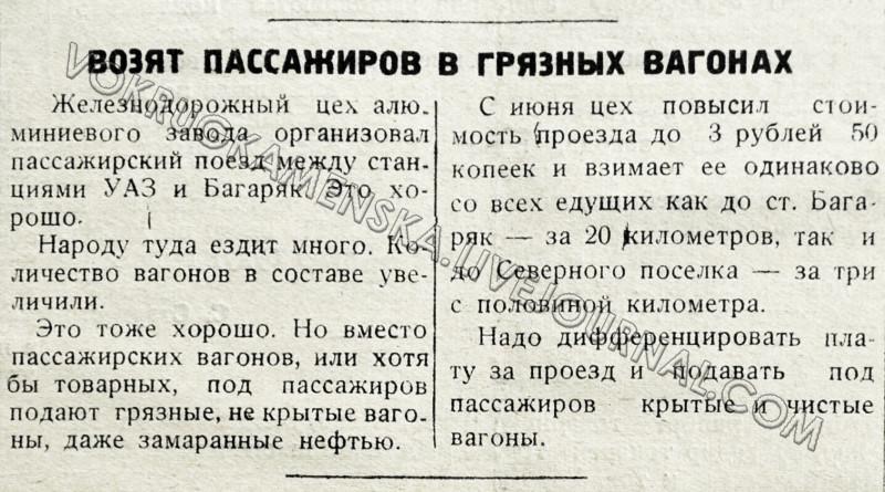 «Каменский рабочий» за 29 июля 1942 года, страница 2.