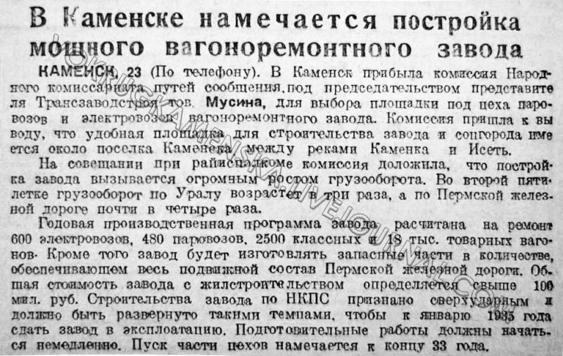 Заметка в газете «Уральский рабочий» от 24.09.1932.