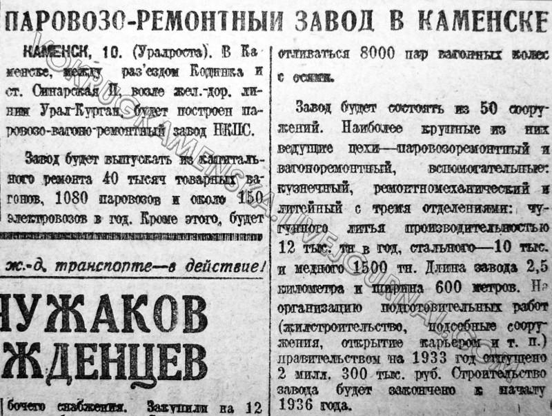 Заметка в газете «Уральский рабочий» от 11.09.1933.