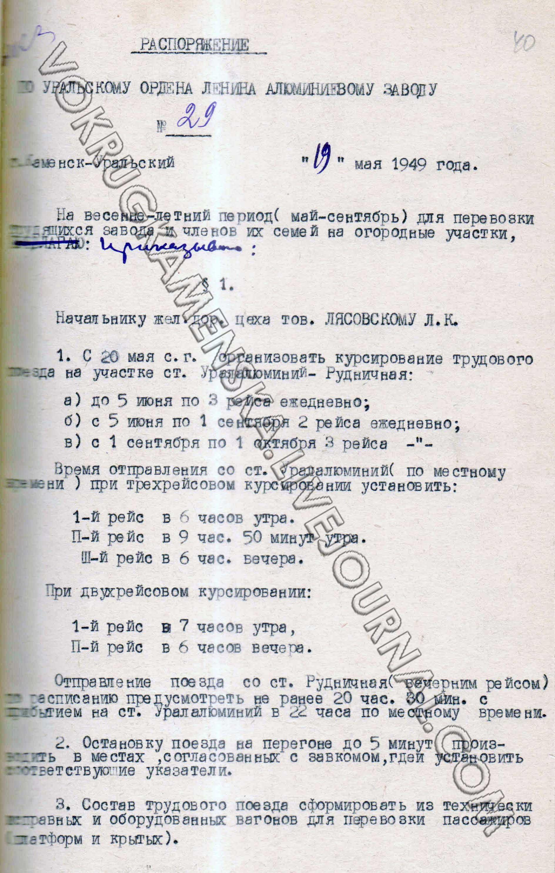 ГАСО. Ф. Р-2212. Оп. 1. Д. 210. Л. 40.