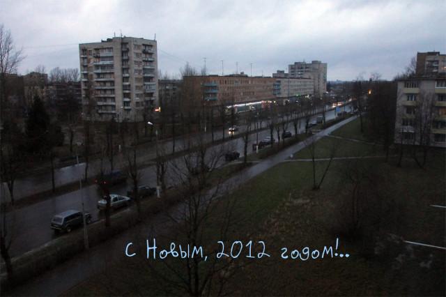 31 декабря 2011 года, Кириши, Ленинградская область, вид на проспект Ленина