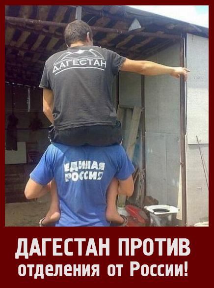 дагестан-россия