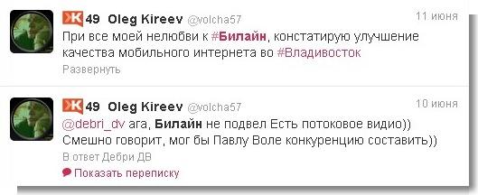 Твиттер   Поиск - Билайн @volcha57