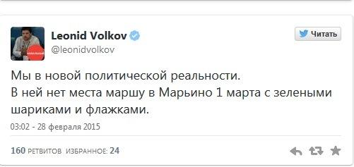 Волков - об убийстве Немцова