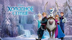 youloveit_ru_holodnoe_serdce_novye_karti_4
