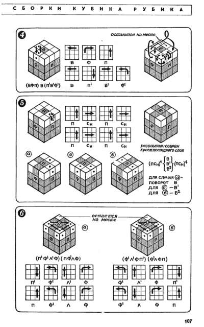 Кубик рубика схема наука и жизнь