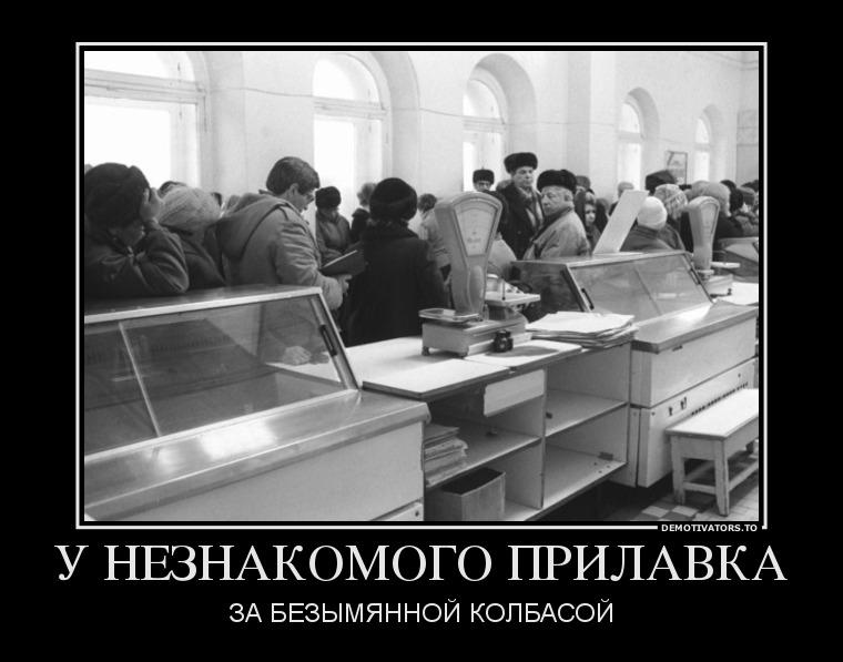 308073_u-neznakomogo-prilavka_demotivators_ru