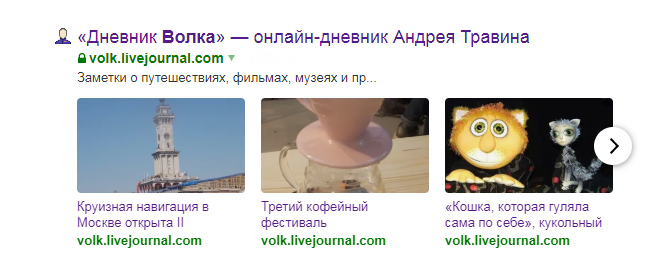 yandex-volk
