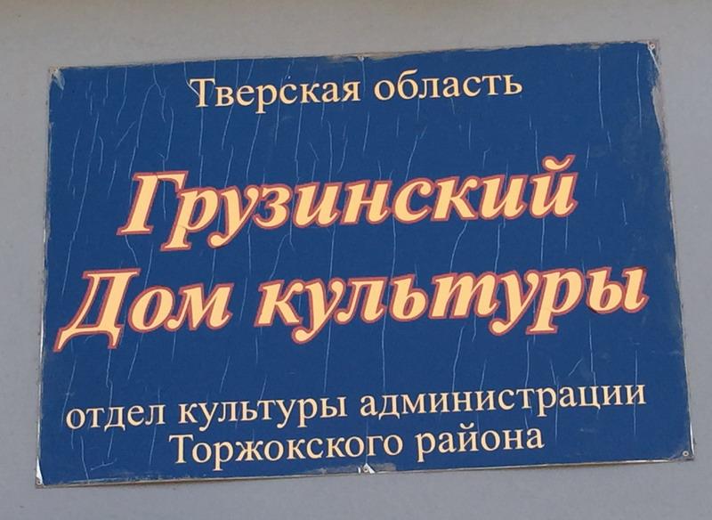 Грузинский дом культуры
